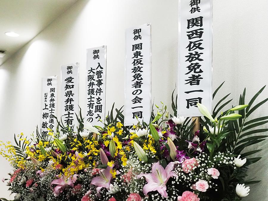 会場には、仮放免中の人々が有志で送った花が届いていた
